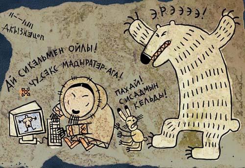 чукотский шаман