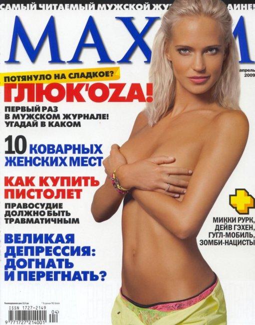Глюкоза в Maxim (5 фото)