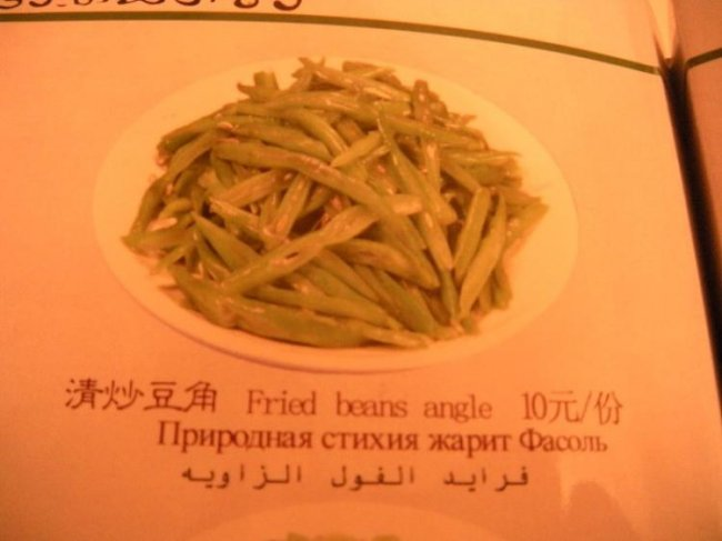 Проза и поэзия китайской кухни (11 фото)